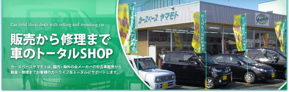 販売から修理まで車のトータルSHOP